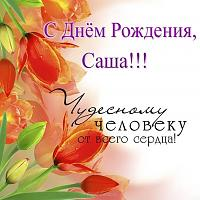 Нажмите на изображение для увеличения Название: 802bkrasivye-kartinki-s-dnem-rozhdeniya-aleksandr-3.jpg Просмотров: 0 Размер:79.5 Кб ID:3432323