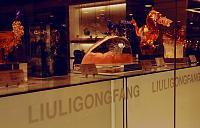 Нажмите на изображение для увеличения Название: Liuligongfang-1.jpg Просмотров: 0 Размер:100.0 Кб ID:161301